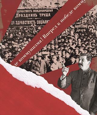 L'histoire du communisme racontée aux malades mentaux